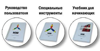 Учебники bCAD
