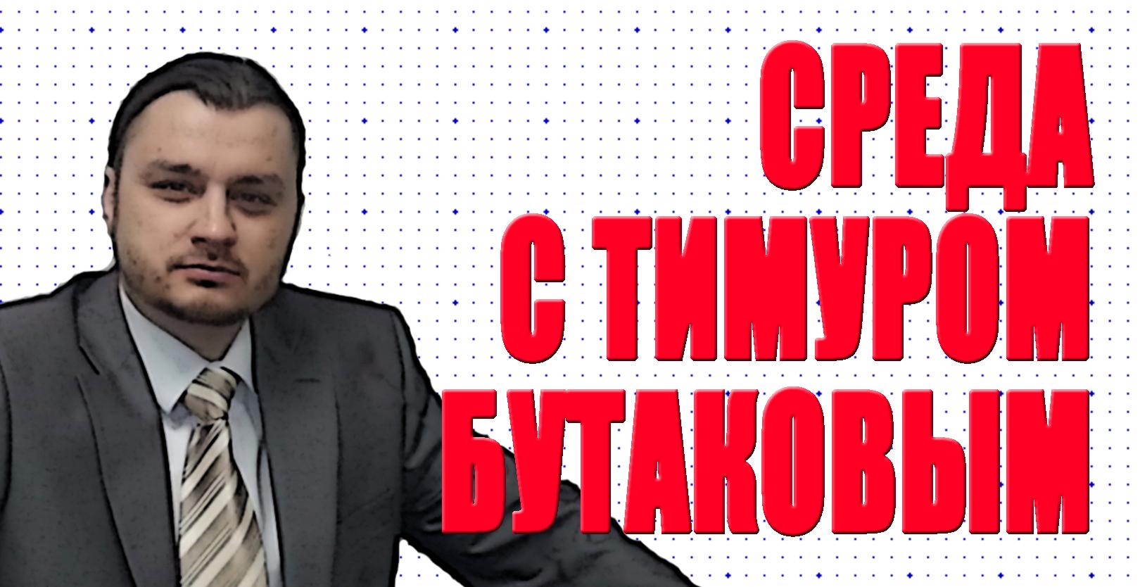 Среда с Тимуром Бутаковым