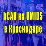 bCAD на UMIDS